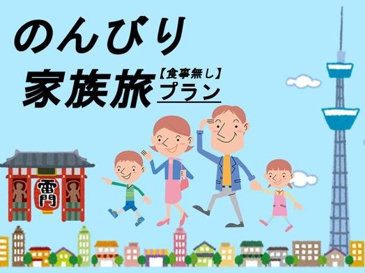 【のんびり家族旅】12時チェックアウト(食事無し)