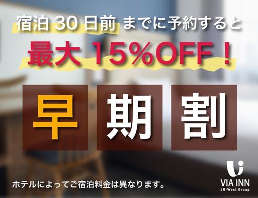 【早期割引30日前】 「限定」 宿泊プラン (朝食付き)