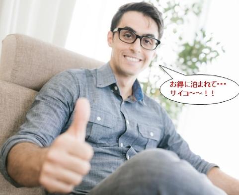 【大好評復帰!!】お一人3150円(サイコー)プラン