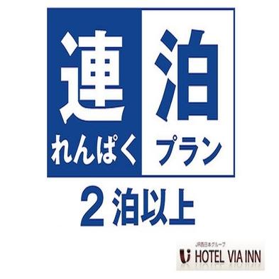 2連泊限定!ECO得プラン(食事無し)