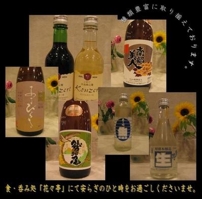 冷麺&地酒!盛岡堪能プラン【平日限定】☆花々亭夕食付☆
