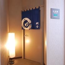 男性浴場≪旅人の湯≫ 14階 15:00~2:00 5:00~10:00