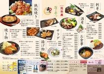 食・呑み処メニュー 晩ご飯にもどうぞ! 18:00~22:00(ラストオーダー21:30)