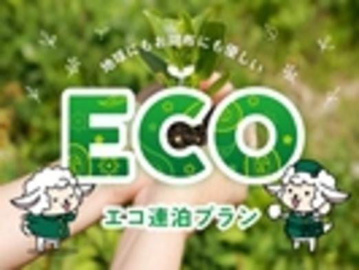 【連泊】☆エコ得プラン☆ ≪Wifi接続可能≫