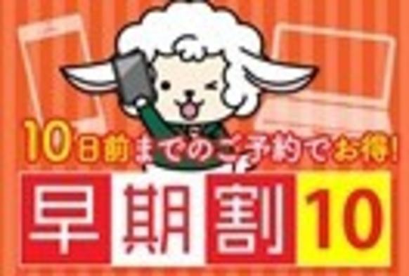 ☆早割テン☆ 【早期得割】 ≪北上駅西口徒歩3分≫