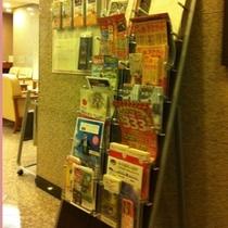 パンフレットコーナー:飲食店マップ、観光案内あります☆
