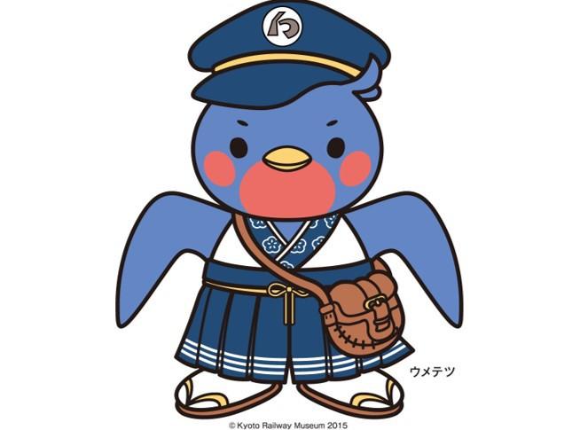 ウメテツ(京都鉄道博物館京都鉄道)