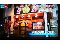 ★TV朝日スーパーJチャンネルで話題の本格鉄板焼・居酒屋舞凛館