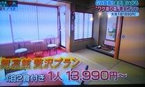 ★ホテル大洗舞凛館