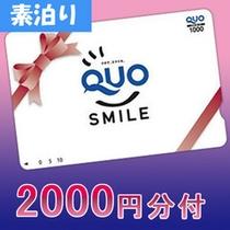 【QUOカード2000円分】付きプラン≪素泊まり≫