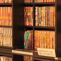 ≪漫画コーナー≫お好きな1冊を借りて、お部屋でゆっくりとお楽しみください。(無料)