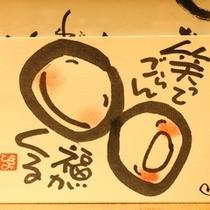 ☆その他_書_作品 (3)