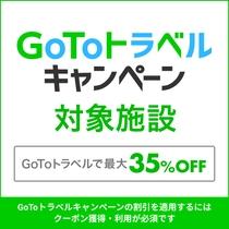 GoToトラベルキャンペーン クーポン取得後ご予約下さい