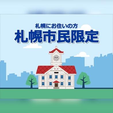 【札幌市民限定!食事なし】12時レイトチェックアウト&アルコールハンドジェル付き