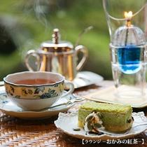 【ラウンジ -おかみの紅茶-】