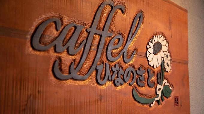 【caffel2食付プラン】夕食は大人気『ステーキ茶寮 和くら』で贅沢に!豊後牛100gコースプラン