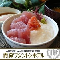 期間限定 朝食イベント:マグロ丼 トッピングアレンジ