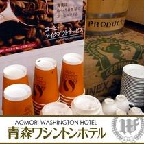 朝食メニュー例:テイクアウトコーヒーOK!