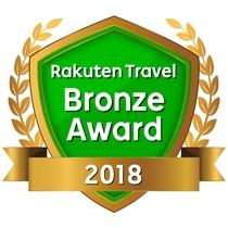 2018年楽天ブロンズアワードを受賞しました!