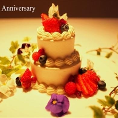 【結婚記念日/特典付】幸せなお二人へ〜ウエディングのような2段ケーキや、和牛塩釜焼もご用意