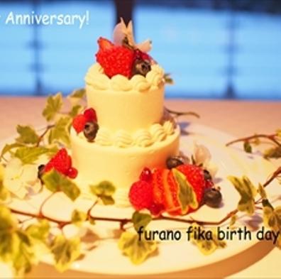 【お誕生日/特典付】一年に一度の特別な日はシェフのフレンチとパティシエ特製ケーキ&スイーツを
