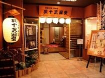 2階レストラン「三十三間堂」17:00〜22:00(21:30ラストオーダー)