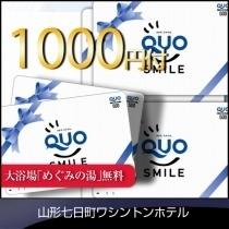 大浴場あり♪☆1000円QUOカード付宿泊プラン☆【せっかくだから得しちゃおう!】