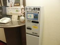 テレビカード販売機(有料放送用、1泊分1,000円)