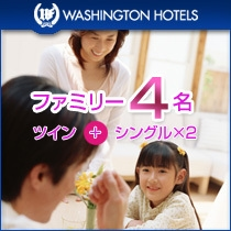 ☆ファミリー4名プラン【大浴場有】ツイン1室とお近くのシングル2室をセットで☆家族旅行に最適!