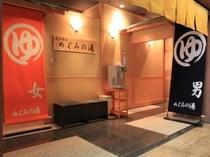 めぐみの湯 入口 ご利用時間 夕16:00〜24;00、朝6:00〜10:00