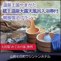 温泉王国やまがた☆ 蔵王温泉大露天風呂入浴券付き 朝食宿泊プラン!