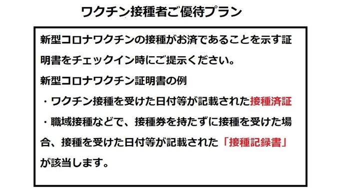 【ワクチン接種者ご優待割】1泊2食付ビュッフェプラン