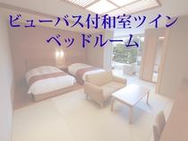 ビューバス付き和室ツインベッドルーム イメージ