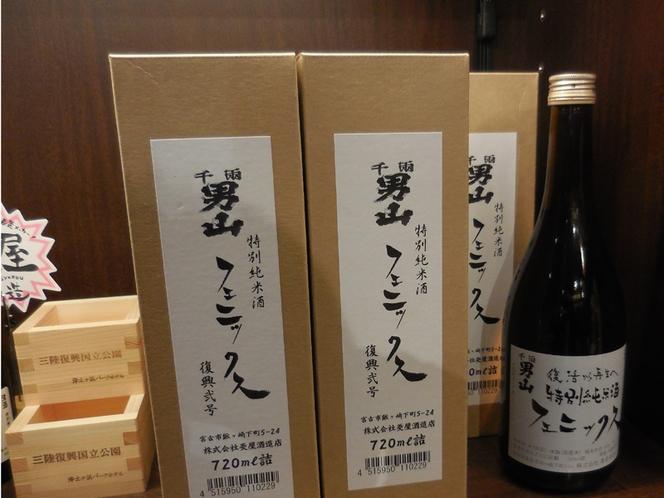 菱屋酒造の「千両男山 特別純米 フェニックス 復興弐号」