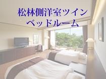 松林側洋室ツインベッドルーム