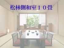 松林側客室
