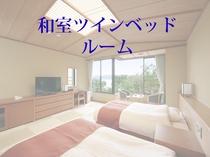 和室ツインベッドルーム