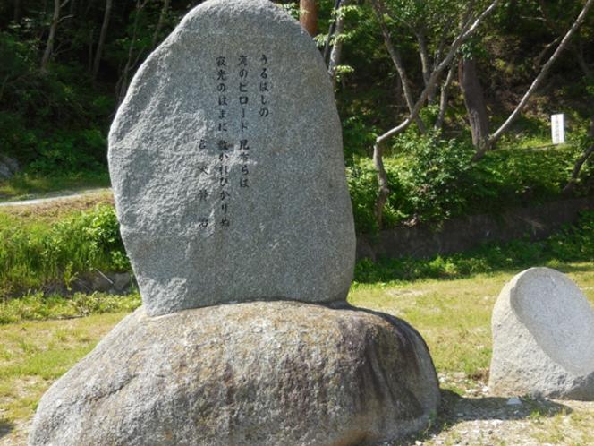 浄土ヶ浜の宮沢賢治歌碑