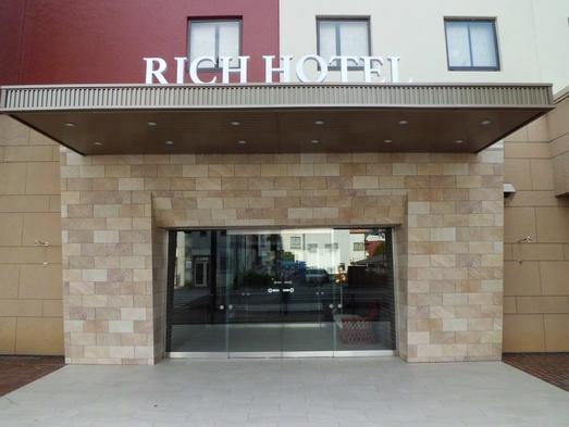 【秋冬旅セール】出張に!レジャーに!リッチホテル【スタンダードプラン】〈素泊まり〉