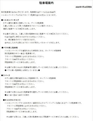 タイムセール【最大23時間スティ】朝食+天然水付プラン