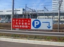 駐車場(立体道順)