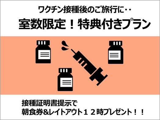 【室数限定】ワクチン接種応援!朝食無料サービス&12:00レイトチェックアウトプラン