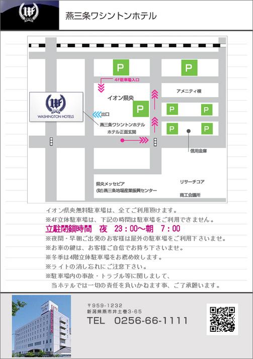 イオン県央 無料駐車場(共有)へのご案内