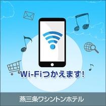 Wi-Fi完備 全室無線LAN回線(無料)