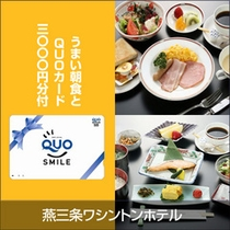 QUOカード3,000円分&うまい朝食付プラン