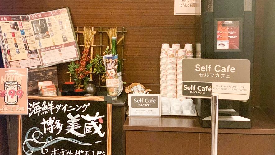 セルフカフェ♪15:00~22:00・6:30~10:00