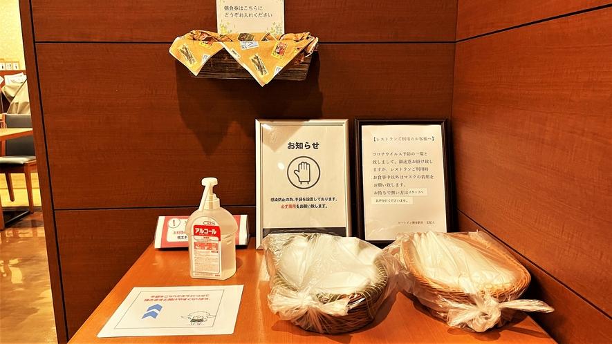 朝食レストラン コロナ対策~手袋・マスク着用お願いします~