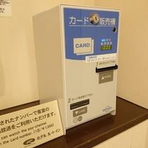 ルームシアター券売機(各階エレベーター横設置)