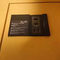 コンセント(USB対応)