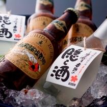 奥飛騨ビール&番頭の隠し酒